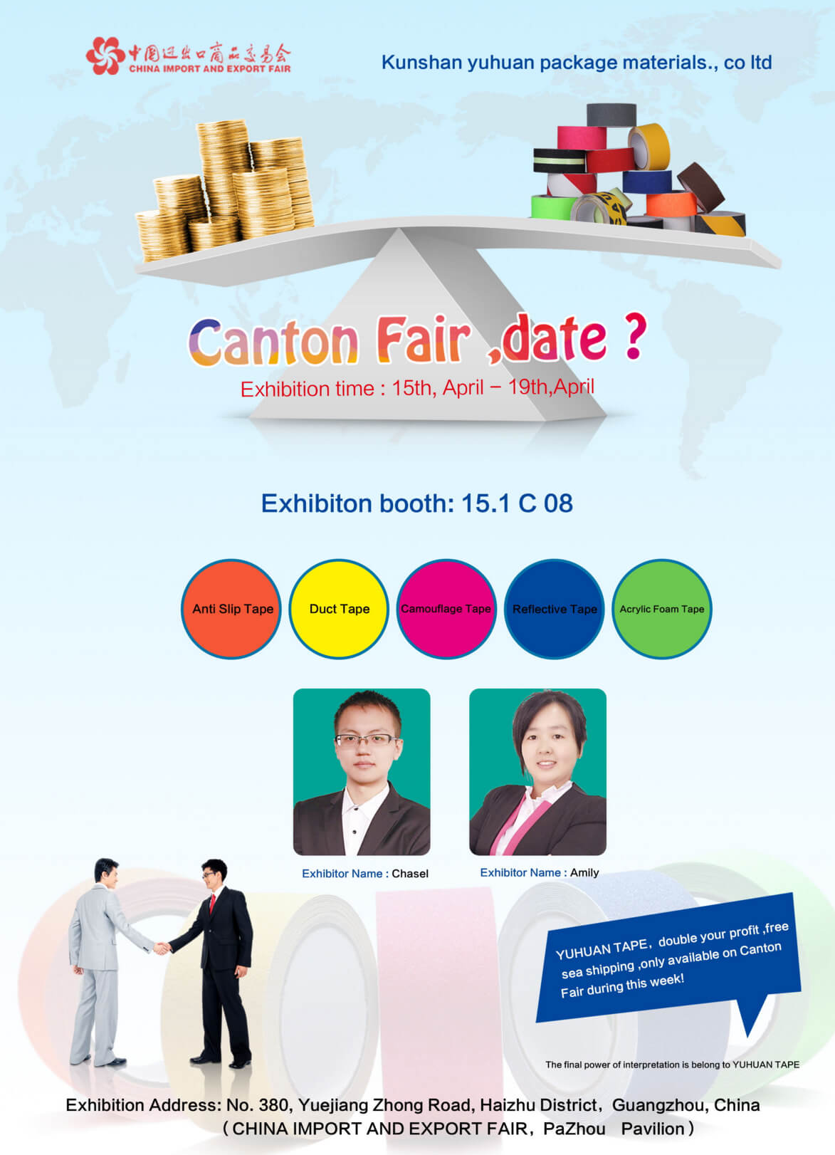 Kunshan Yuhuan tape Company THE 119th CANTON FAIR